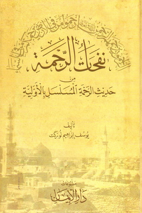 Nafhat al-Rahmah min Hadith al-Rahmah al-Musalsal bil Awwaliyyah