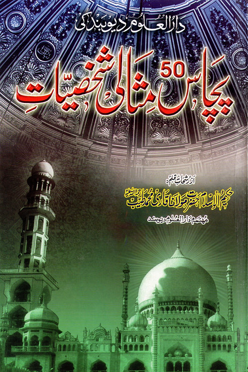 Darul 'Uloom Deoband ki 50 Mithali Shakhsiyyat