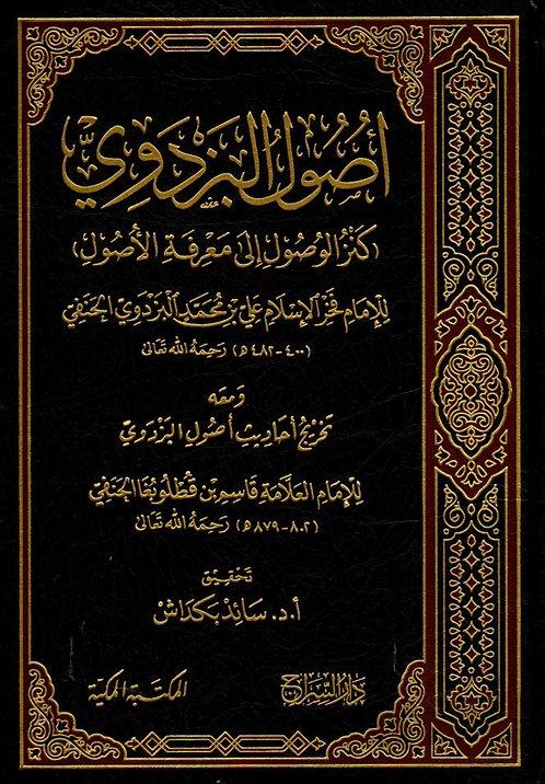 Usool al-Bazdawi