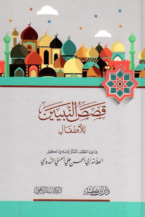 Qasas Nabiyyeen