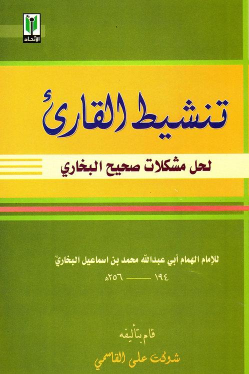 Tansheetul Qari