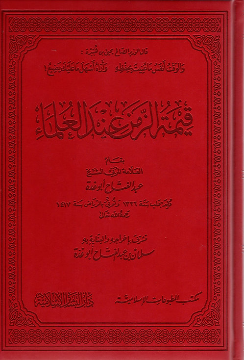 Qimah al-Zaman inda al-Ulama