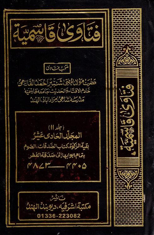 Fatawa Qaasmiyyah