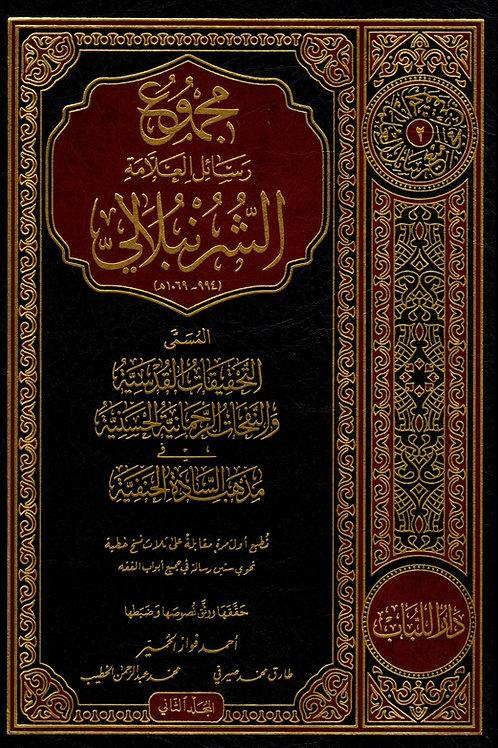 Majmoo Rasa'il al-'Allamah al-Shurunbulali