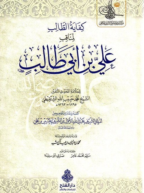 Kifayatu'l-Talib li Manaqib 'Ali ibn Abi Talib
