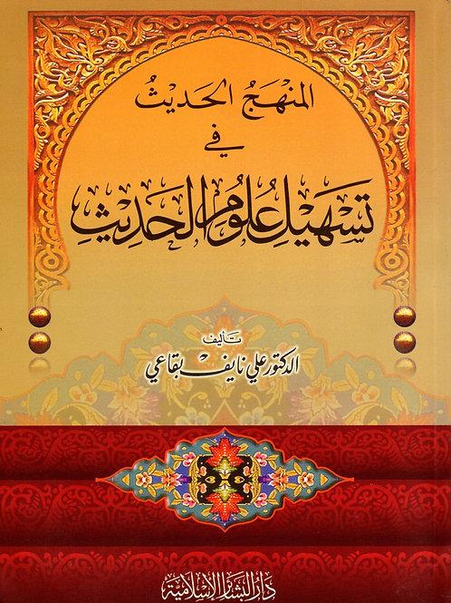 al-Manhaj al-Hadith fi Tasheel Uloom al-Hadith