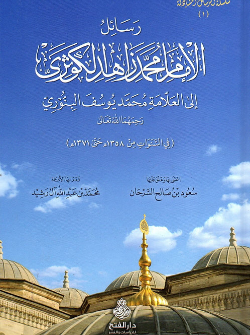 Rasa'il al-Imaam Muhammad Zahid al-Kawthari ila Muhammad Yusuf Binnori