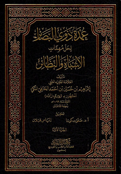 Umdah Dhawi al-Basa'ir li Hal Muhimmat al-Ashbah wa al-Naza'ir