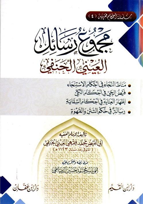 Majmoo Rasa'il al-Ayni al-Hanafi