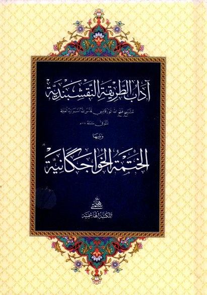 Adab al-Tariqah al-Naqshbandiyyah