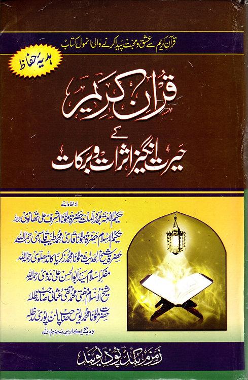 Quran-e-Karim ke Hayrat Angez Atharaat wa Barakaat