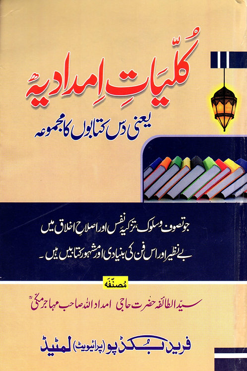 Kulliyyat-e-Imdadiyyah