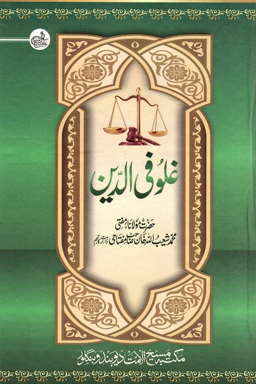 Guluw fi al-Deen