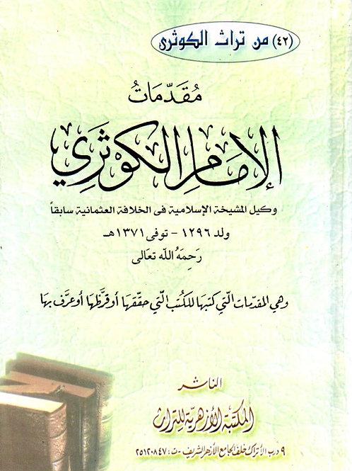 Muqaddamat al-Imam al-Kawthari