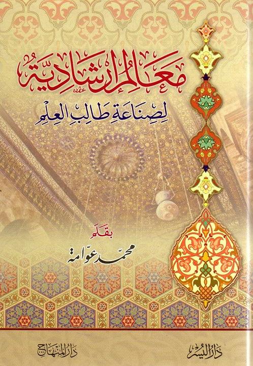 Ma'lim Irshaadiyyah Lisinaa'a Taalib al-Ilm