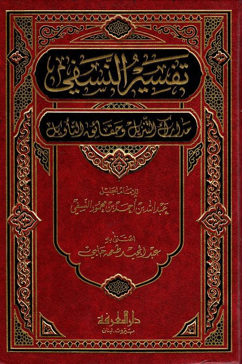 Tafsir al-Nasafi