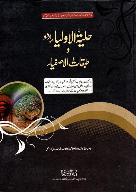Hilyah al-Awliya