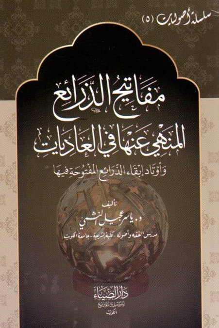 Mafatih al-Dhara'i al-Manhi anha fi al-Ibadat