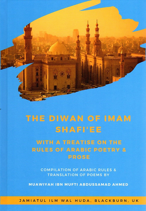 The Diwan of Imam Shafi'ee