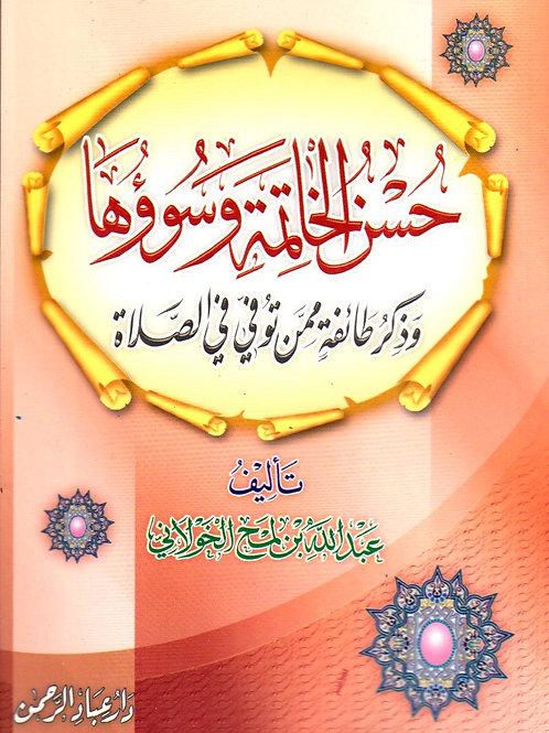Husn al-Khatimah wa Su'uha
