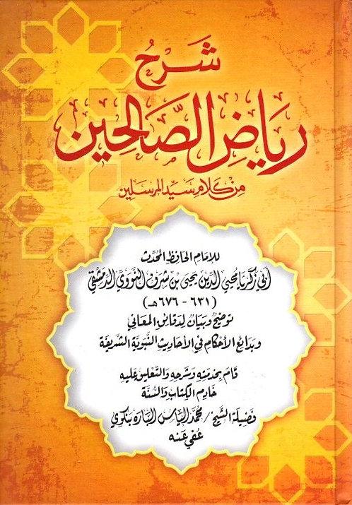 Sharah Riyadh al-Saliheen