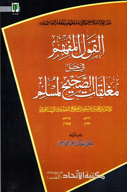 al-Qawlu'l-Mufhim fi Halli Mughliqat al-Sahih li Muslim