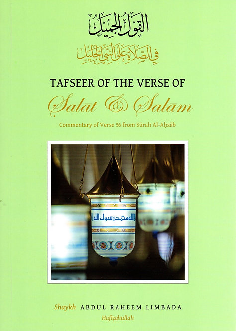 Tafseer of the verse of Salat & Salam