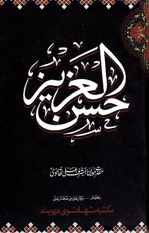 Husnu'l-Aziz