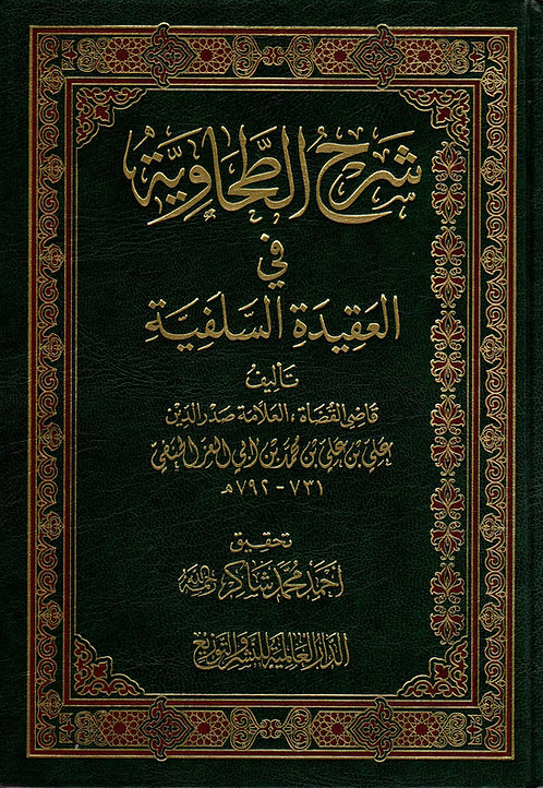 Sharh al-Tahawiyyah fi'l-'Aqeedah al-Salafiyyah