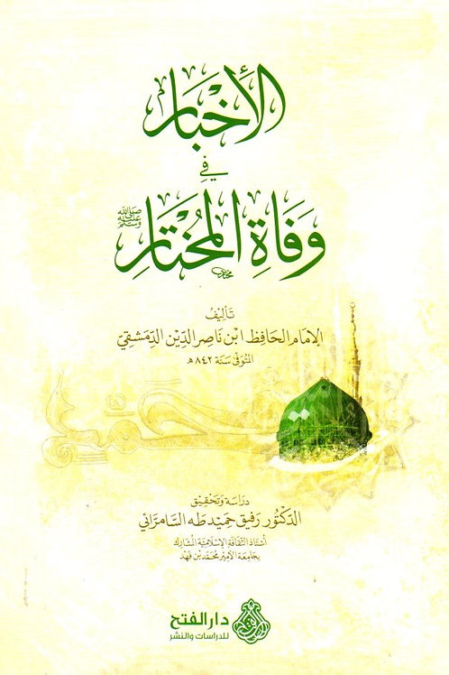 al-Ikhbar fi Wafat al-Mukhtaar