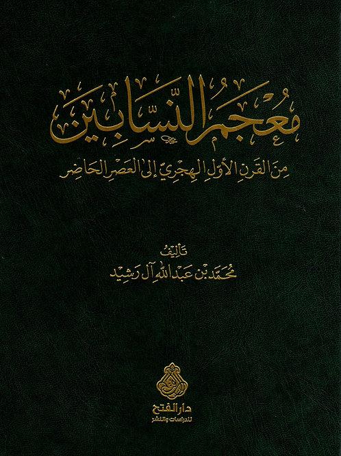 Mu'jam al-Nasabeen min al-Qarn al-Awwal al-Hijri ila al-Asr al-Hadhir