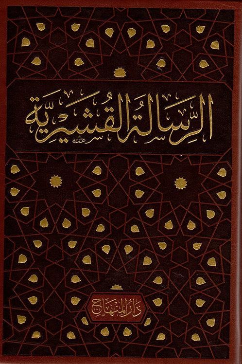 al-Risalah al-Qushayriyyah