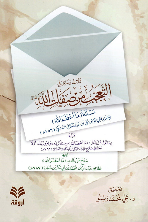 Thalaath Rasa'il fi al-Ta'ajjub min Sifaat Allah