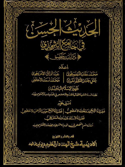 Al-Hadithu'l Hasan fi Jami' al-Tirmidhi
