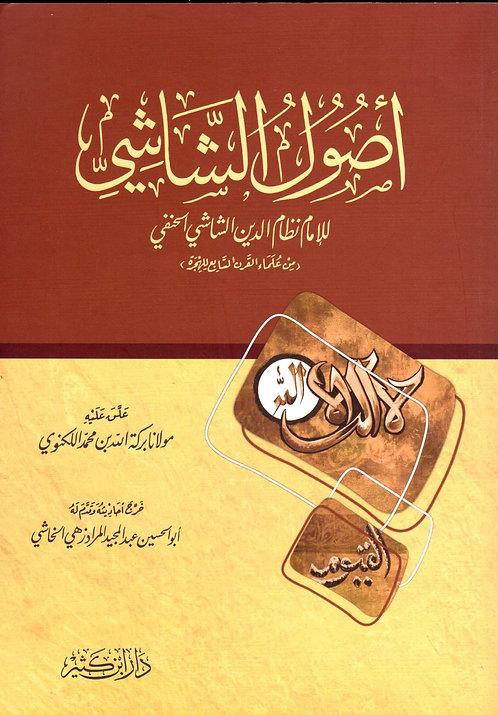 Usool al-Shashi