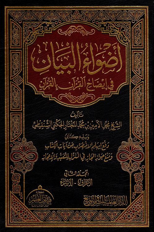 Adwa'ul-Bayan