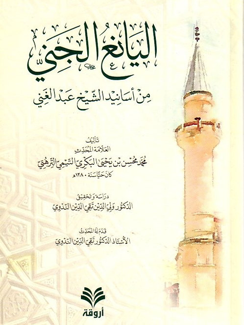 al-Yani' al-Janiy min Asanid'l-Shaykh 'Abdi'l-Ghaniy