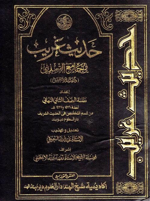 Hadithun Gharib fi Jami' al-Tirmidhi
