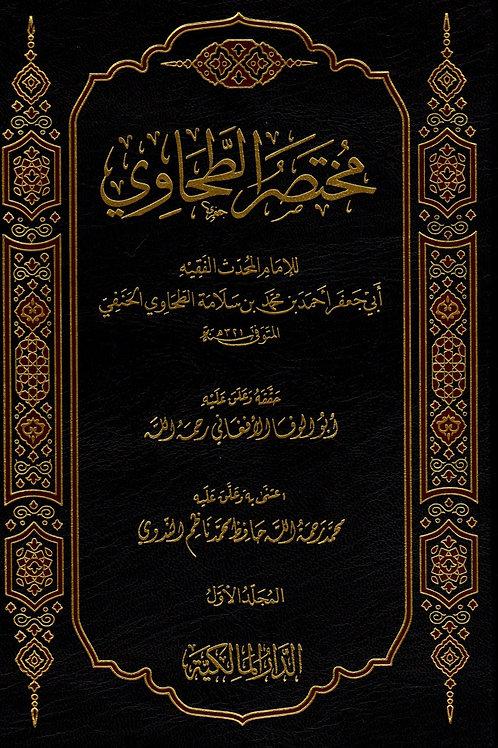 Mukhtasar al-Tahawi