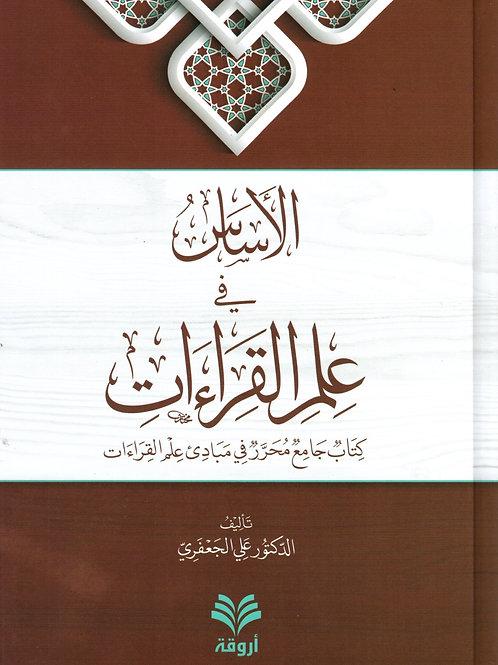 al-Asaas fi Ilm al-Qiraat