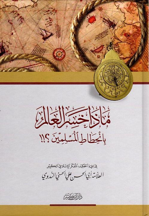 Ma dha Kasir al-Alam bi Inhitat al-Muslimin