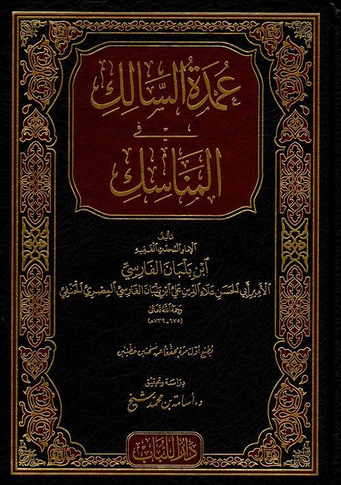 'Umdah al-Salik fi al-Manasik