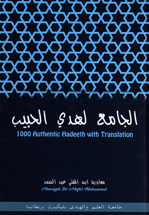 1000 Authentic Hadeeth with Translation