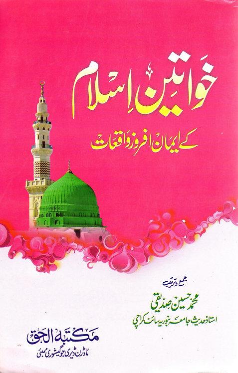 Khawatin-e-Islam ke Iman Afroz Waqi'at