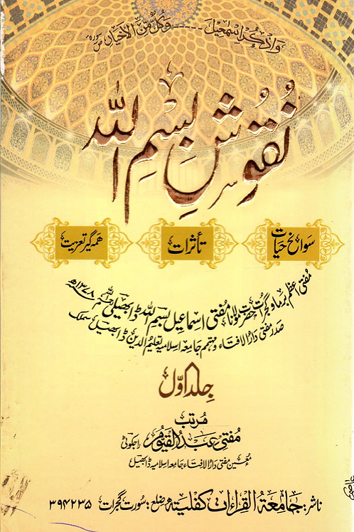 Nuqush-e-Bismillah
