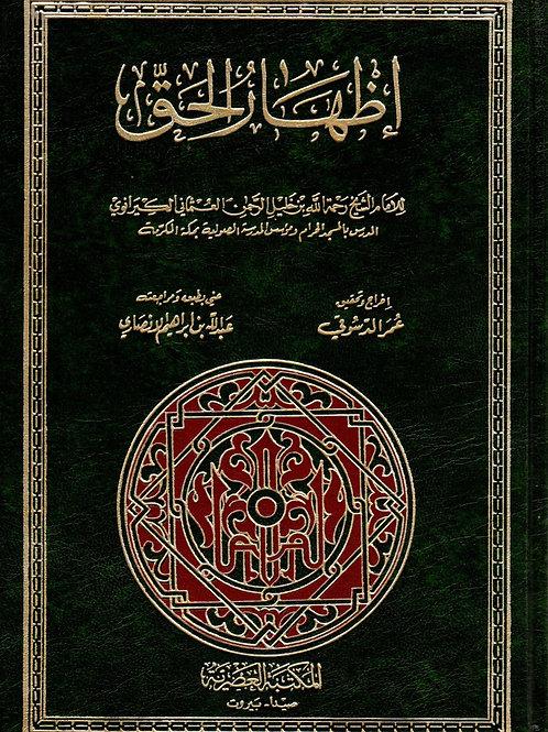 Idhaar al-Haq