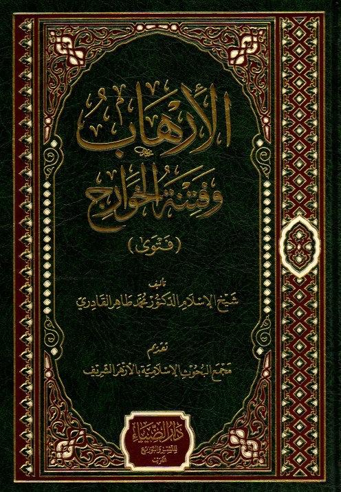 al-Irhaab wa Fitna al-Khawari