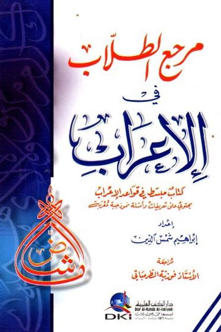 Marji al-Tullab fi al-I'raab