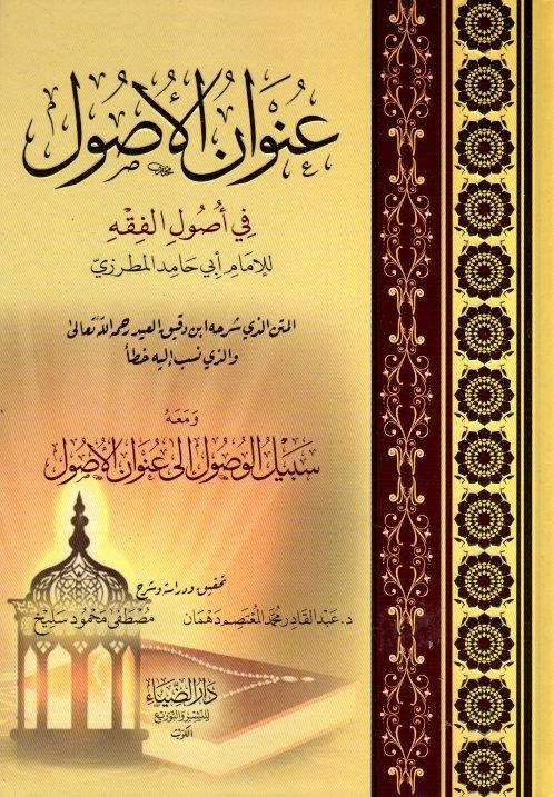 Unwan al-Usool fi Usool al-Fiqh