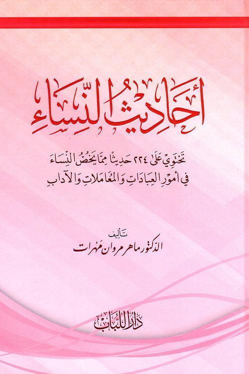 Ahadith al-Nisaa